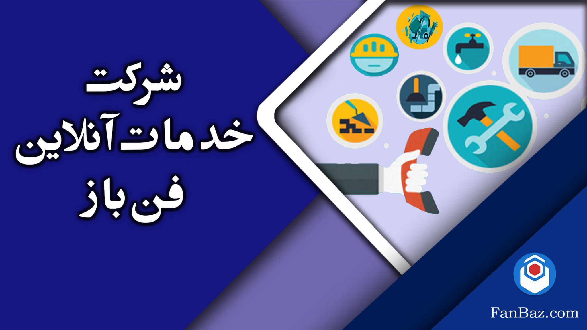 شرکت خدمات آنلاین فن باز در مشهد