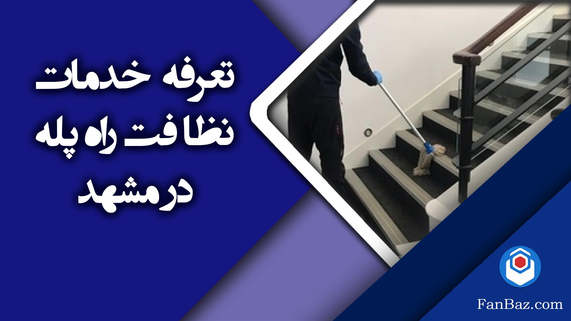 هزینه نظافت راه پله در مشهد