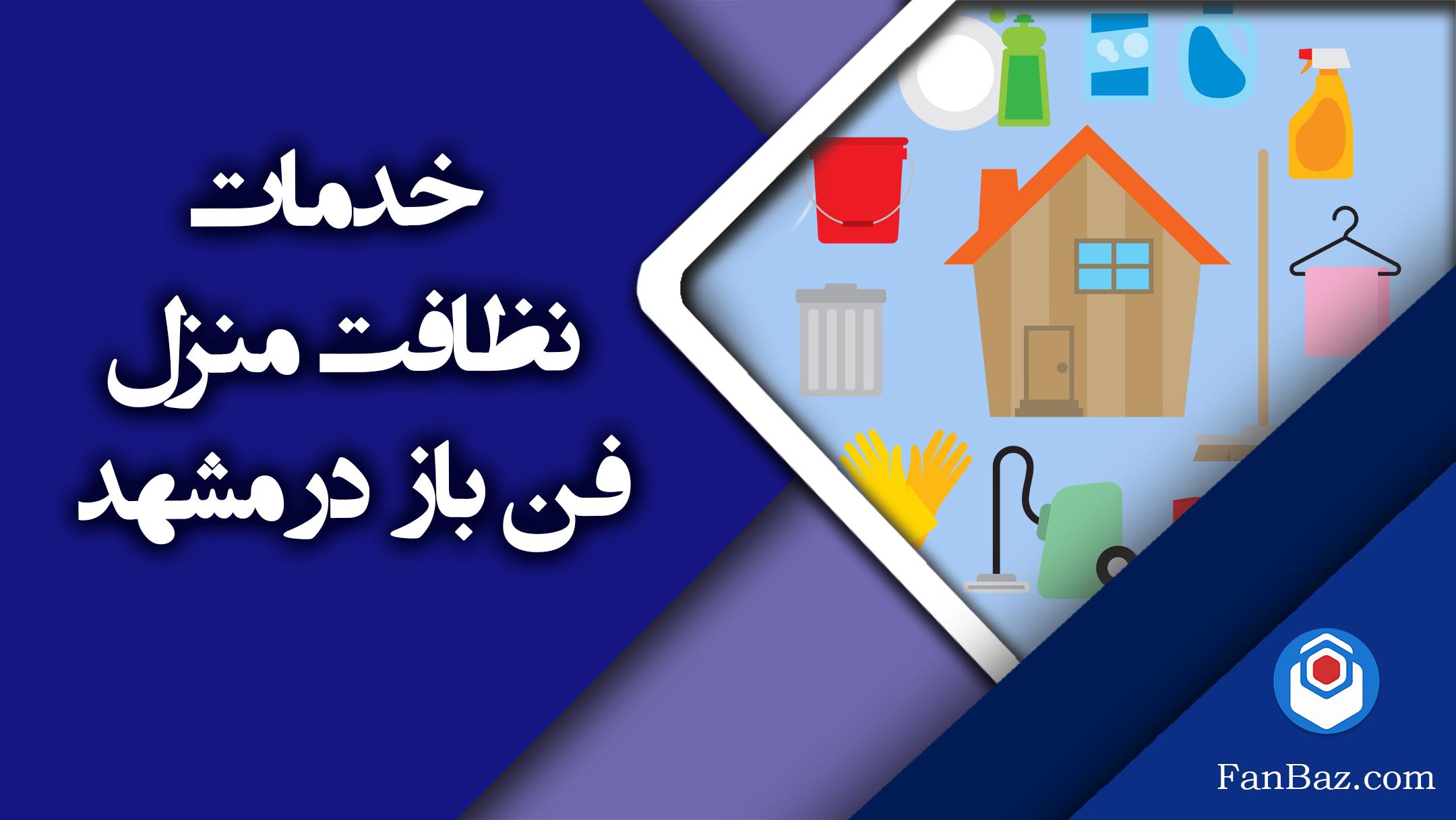 خدمات نظافت منزل در مشهد , نظافت منزل تخلیه در مشهد , نظافت منزل مبله در مشهد , کارگر خدمات نظافت منزل در مشهد