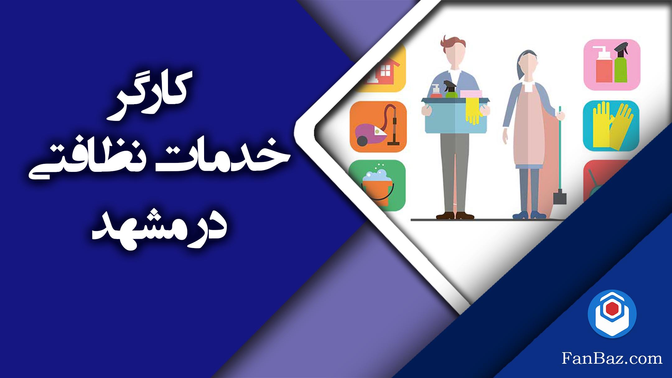 کارگر نظافتی در مشهد