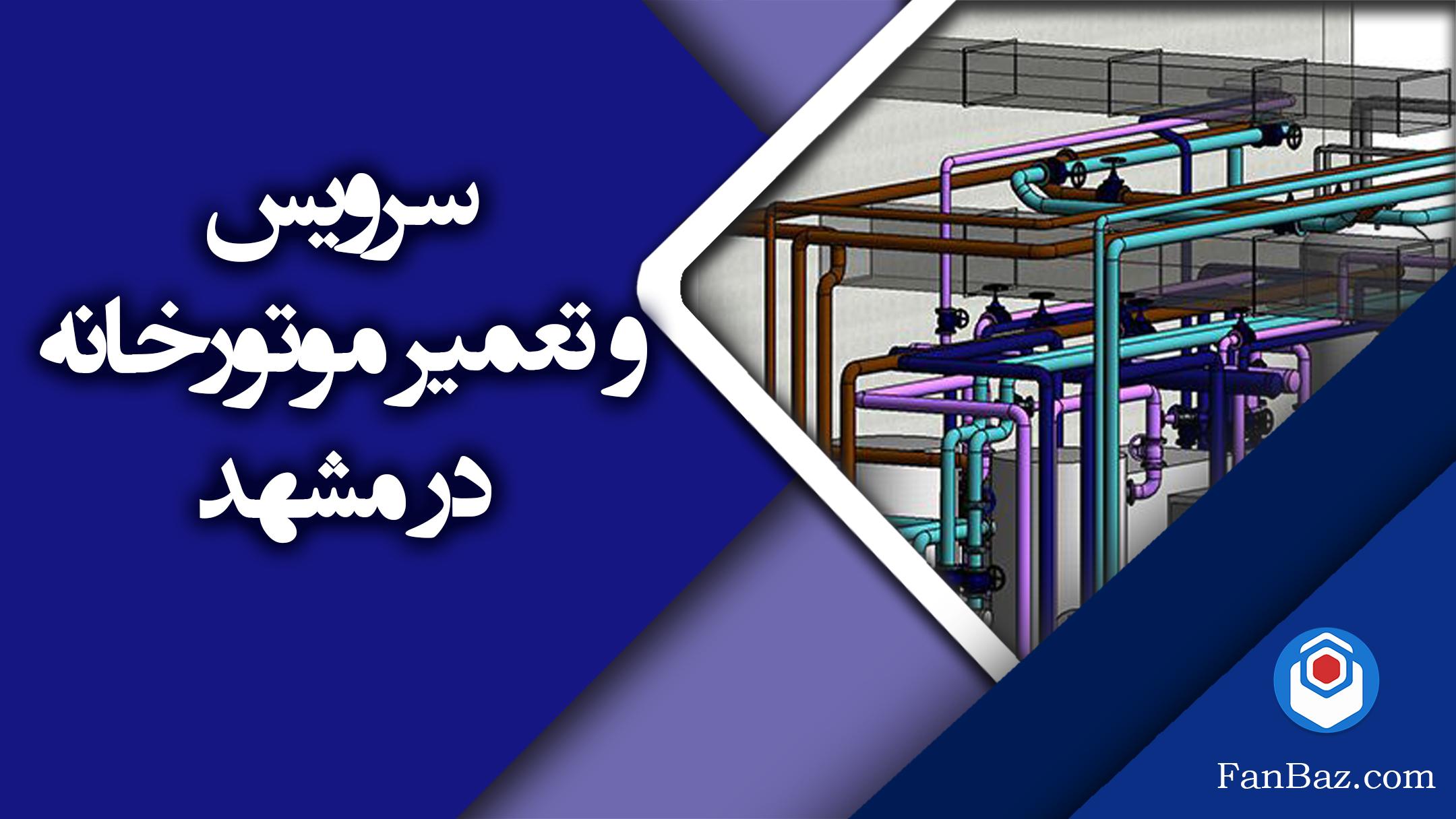 خدمات تعمیر و سرویس موتور خانه در مشهد