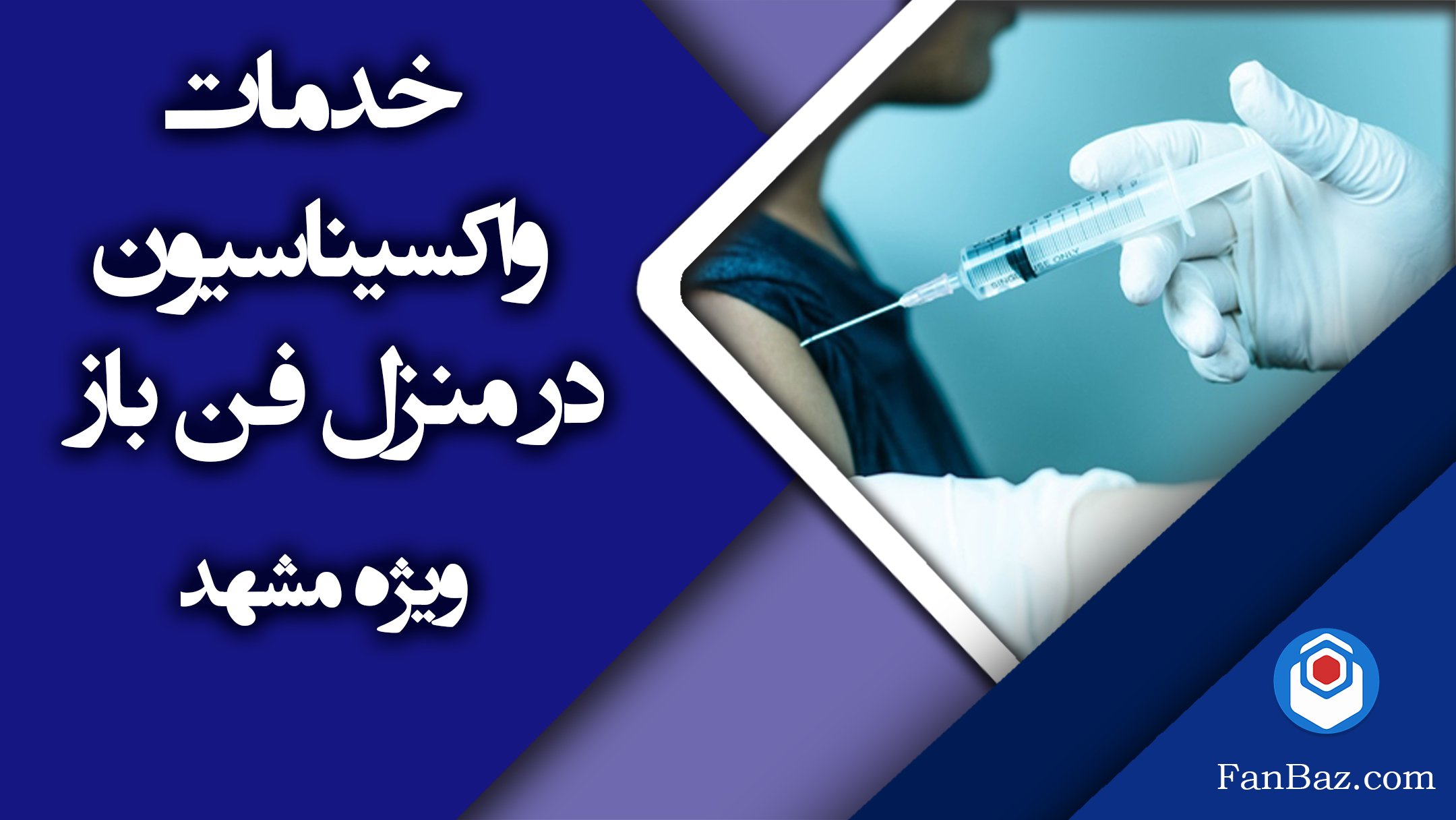 خدمات واکسیناسون فن باز در منزل در مشهد